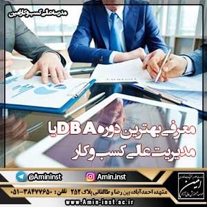 معرفی بهترین دوره DBA یا مدیریت عالی کسب و کار