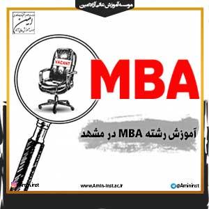 آموزش رشته MBA در مشهد