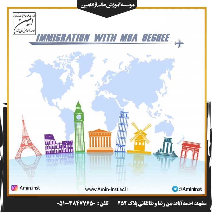 مهاجرت با مدرک MBA