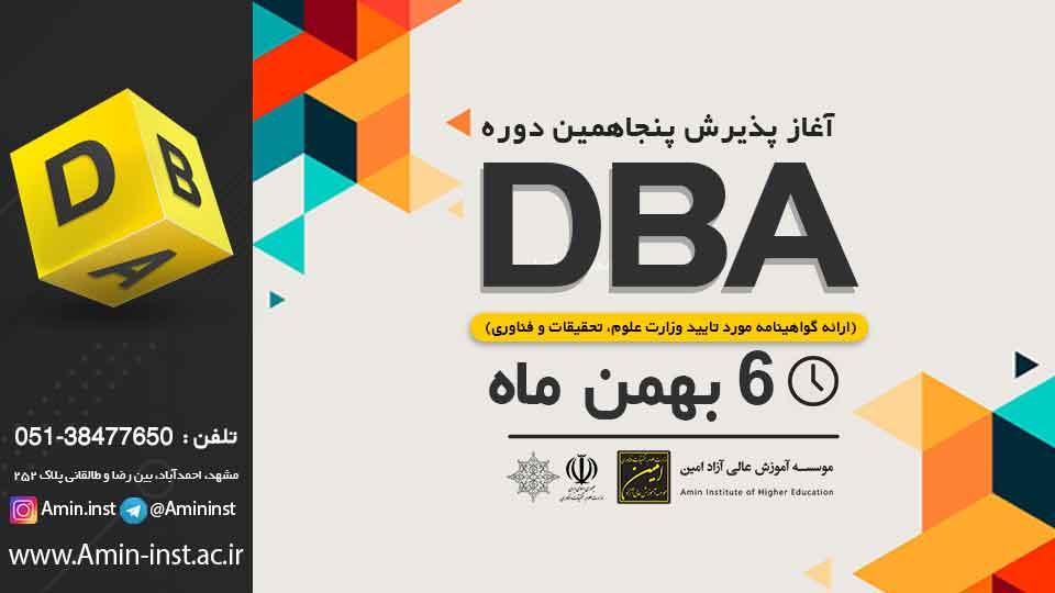 DBA-در-مشهد